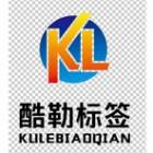 上海酷勒包装材料有限公司