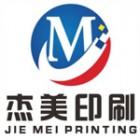 东阳市杰美印刷有限公司