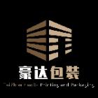 台州市豪达印刷包装有限公司