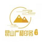 昆山广和印务有限公司