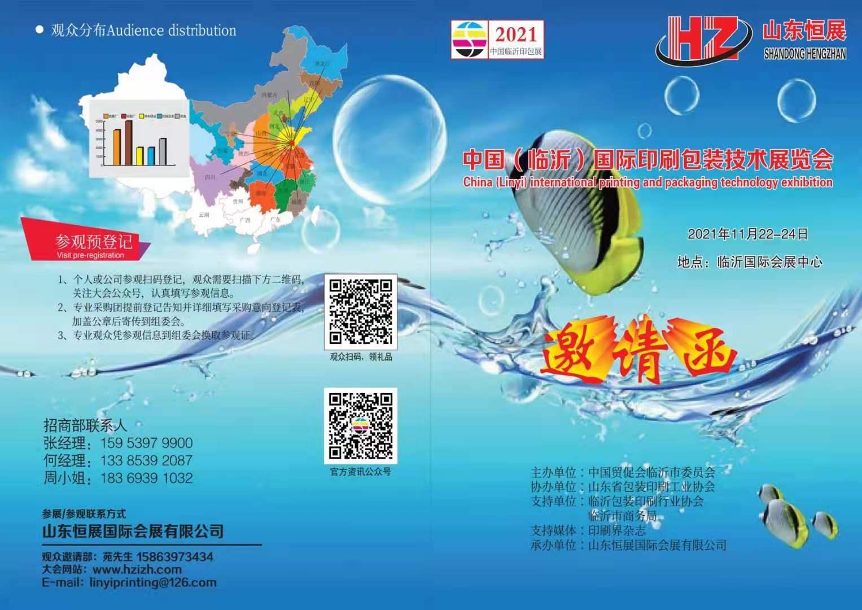 2021山东(临沂)国际印刷包装技术展览